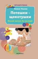 Ульева Е. Потешки-щекотушки: веселый массаж для малышей