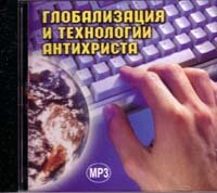 CD. Глобализация и технологии антихриста. Аудиокнига