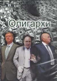 DVD. Олигархи