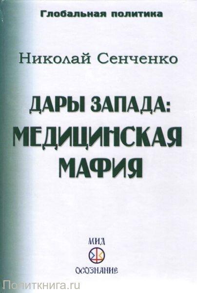 Сенченко Н.И. Дары Запада: медицинская мафия