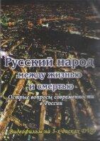 DVD. Русский народ между жизнью и смертью. Острые вопросы современности в России. 3DVD
