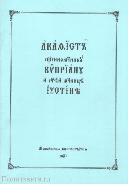 Акафист священномученику Киприану и мученице Иустине на церковнославянском языке