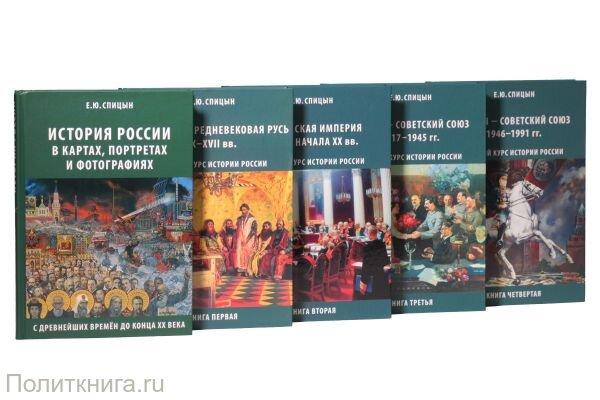 Спицын Е.Ю. История России. Комплект из 5 томов