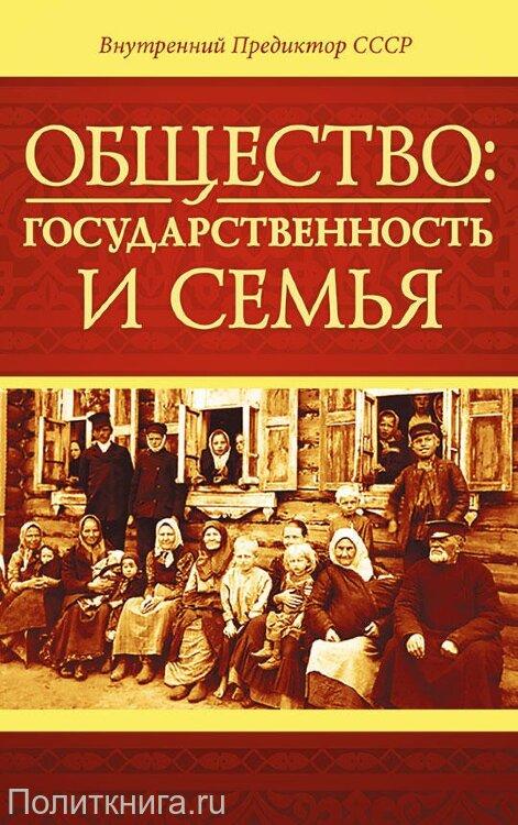 Внутренний Предиктор СССР. Общество: государственность и семья
