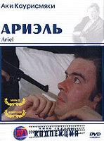 """DVD. Коллекция """"Кино Европы"""". Ариэль"""