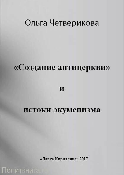 Четверикова О.Н. Создание антицеркви и истоки экуменизма