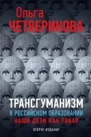 Четверикова О. Н. Трансгуманизм в российском образовании. Наши дети как товар