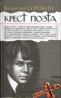 Сорокин В.В. Крест поэта