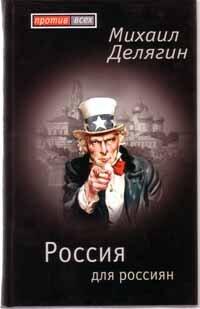 Делягин М. Россия для россиян