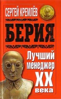 Кремлев С. Берия. Лучший менеджер ХХ века