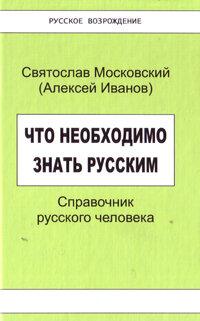 Святослав Московский (Алексей Иванов). Что необходимо знать русским
