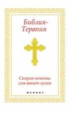 Елецкая Е.А. Библия-Терапия: скорая помощь для вашей души