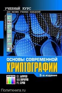 Баричев С.Г., Гончаров В.В., Серов Р.Е. Основы современной криптографии