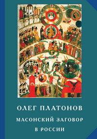 Платонов О.А. Масонский заговор в России