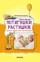 Ульева Е. Потягушки-растушки: веселая гимнастика для малышей