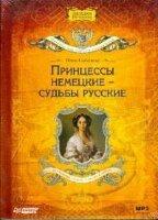 CD. Соболева И. Принцессы немецкие-судьбы русские. Аудиокнига