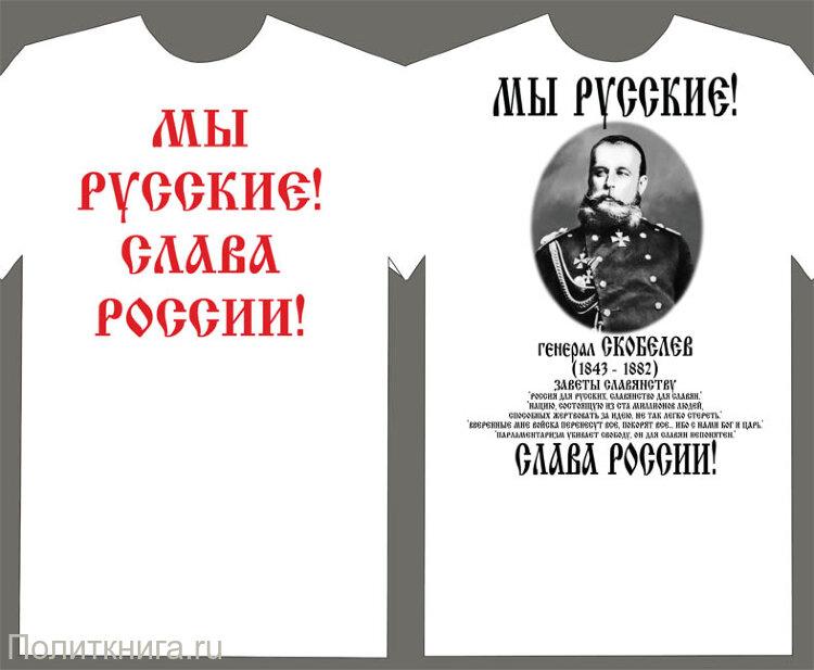 Генерал Скобелев. Футболка