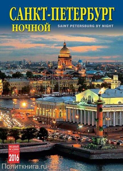 """Календарь на 2016 год на спирали """"Ночной Санкт-Петербург"""" (КР20-16010)"""