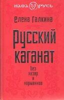 Галкина Е.С. Русский каганат. Без хазар и норманнов