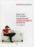 Райс Ф. Психология подросткового возраста