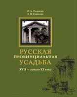 Полякова М., Савинова Е. Русская провинциальная усадьба. XVII - начало ХХ века