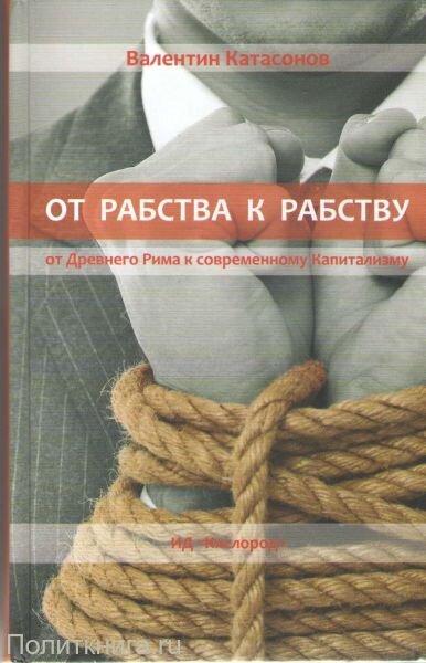 Катасонов В.Ю. От рабства к рабству. От Древнего Рима к современному Капитализму