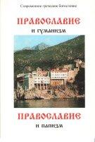 Архимандрит Георгий. Православие и гуманизм. Православие и папизм