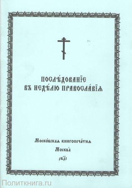 Последование в неделю православия на церковнославянском языке