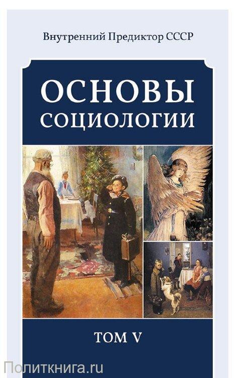 Внутренний Предиктор СССР. Основы социологии. Том 5
