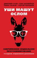 Матвейчев О. Гусев Д. Хазеев Р. Чернаков С. Уши машут ослом. Современное социальное программирование. Третье издание, исправленное и дополненное.