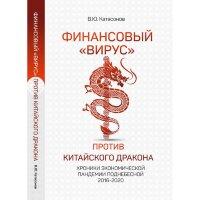 """Катасонов В.Ю. Финансовый """"Вирус"""" против китайского дракона"""