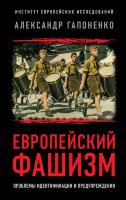 Гапоненко А.В. Европейский фашизм: проблемы идентификации и предупреждения