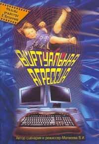 DVD. Виртуальная агрессия