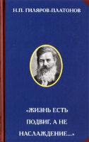 Гиляров-Платонов Н.П. Жизнь есть подвиг, а не наслаждение...