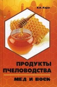 Корж В.Н. Продукты пчеловодства: мед и воск