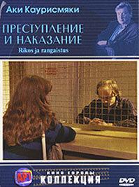 """DVD. Коллекция """"Кино Европы"""". Преступление и наказание"""