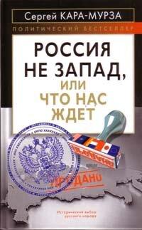 Кара-Мурза С.Г. Россия не запад, или что нас ждет