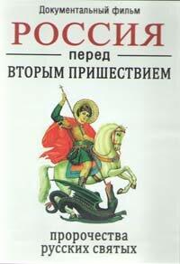DVD. Россия перед Вторым Пришествием. Пророчества русских святых