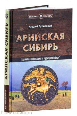 Буровский А. Арийская Сибирь