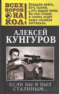 Кунгуров А.А. Если бы я был Сталиным...