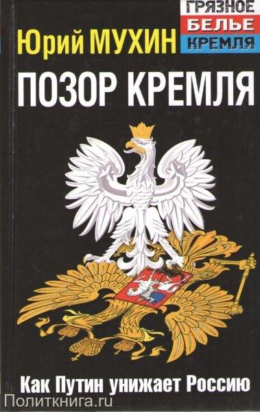 Мухин Ю.И. Позор Кремля. Как Путин унижает Россию