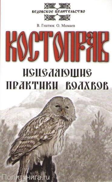 Гнатюк В., Мамаев О. Костоправ. Исцеляющие практики волхвов