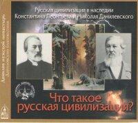 Что такое русская цивилизация? Аудиокнига МР3