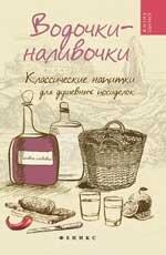 Плотникова Т.В. Водочки-наливочки: классические напитки для душевных посиделок