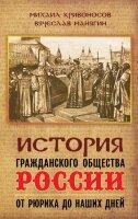 Кривоносов М.М. История гражданского общества России от Рюрика до наших дней