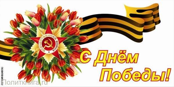Кружка. С Днём Победы. №10