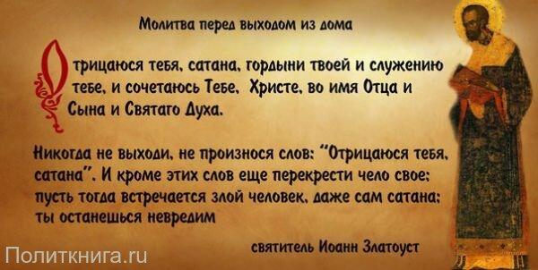 Кружка. Цитаты великих. Святитель Иоанн Златоуст. №2