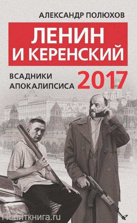 Полюхов А.А. Ленин и Керенский 2017. Всадники апокалипсиса