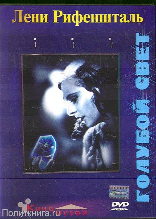 DVD. Кино-музей. Лени Рифеншталь. Голубой свет