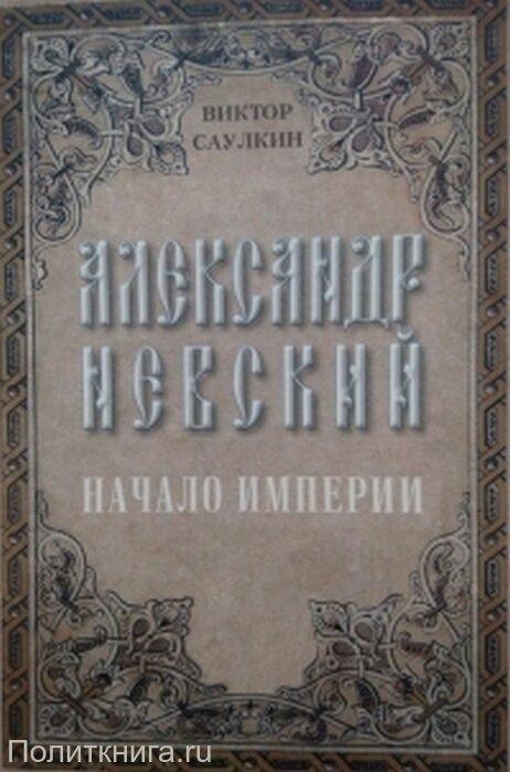 Саулкин В. А. Александр Невский начало империи